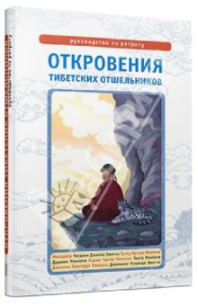 Откровения тибетских отшельников. Руководство по ретриту - Дордже, Лингпа, Ринпоче