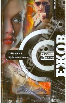 Башня из красной глины - Михаил Ежов