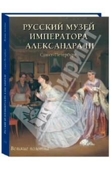 Русский музей императора Александра III - Андрей Романовский