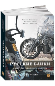 Русские байки: Вокруг света на Harley-Davidson - Рощин, Привезенцев, Полонский