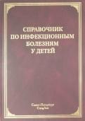 Алексеева, Бабаченко, Бехтерева: Справочник по инфекционным болезням у детей