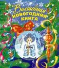 Дружинина, Ульева - Волшебная новогодняя книга обложка книги