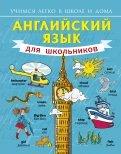 Сергей Матвеев: Английский язык для школьников