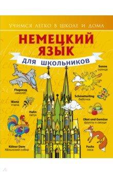 Купить Сергей Матвеев: Немецкий язык для школьников ISBN: 978-5-17-080773-4
