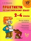 Алевтина Илюшкина: Практикум по английскому языку. 24 классы