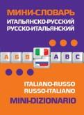 Итальянскорусский, русскоитальянский минисловарь