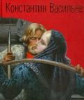 Валентина Васильева: Константин Васильев. Жизнь и творчество