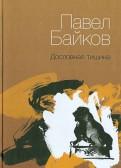 Павел Байков - Дословная тишина обложка книги