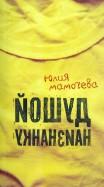 Юлия Мамочева: Душой наизнанку