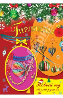 Купить Елена Доброва: Гирлянды ISBN: 978-5-386-06818-9
