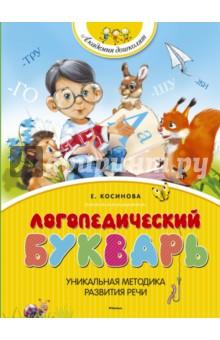 Елена Косинова - Логопедический букварь обложка книги