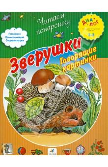Зверушки. Говорящие картинки - Е. Баканова