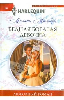 Купить Мелани Милберн: Бедная богатая девочка ISBN: 978-5-227-04717-5