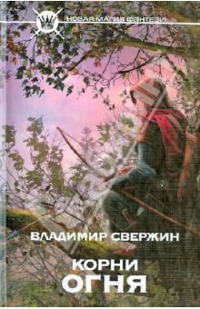 Корни огня - Владимир Свержин