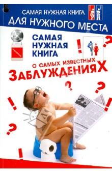 Самая нужная книга о самых известных заблуждениях - Юлия Хазанова
