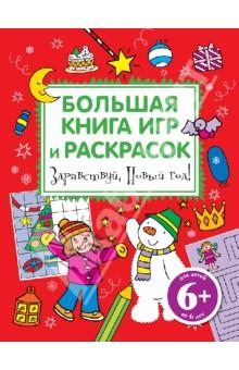 Купить Здравствуй, Новый год! Большая книга игр и раскрасок ISBN: 978-5-699-67273-8