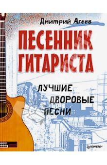 Песенник гитариста. Лучшие дворовые песни - Дмитрий Агеев