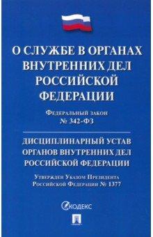 Федеральный закон О службе в органах внутренних дел Российской Федерации № 342-ФЗ
