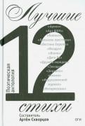 Лучшие стихи 2012 года. Антология