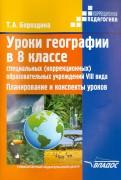 Тамара Бороздина: Уроки географии в 8 классе специальных (коррекционных) образовательных учреждениях VIII вида