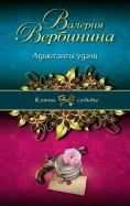Валерия Вербинина - Адъютанты удачи обложка книги
