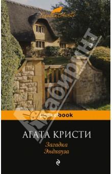 Загадка Эндхауза - Агата Кристи