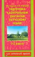 Узорова, Нефедова: Подготовка к контрольным диктантам по русскому языку. 1-2 классы