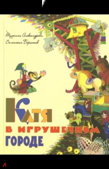 Александрова, Берестов - Катя в игрушечном городе обложка книги