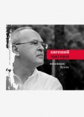 Евгений Чигрин: Неспящая бухта