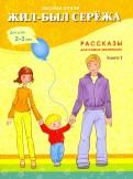 Оксана Стази - Жил-был Сережа. В 3-х книгах. Книга 1. Рассказы для самых маленьких обложка книги