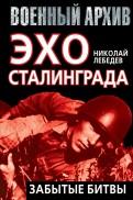Николай Лебедев: Эхо Сталинграда: забытые битвы