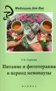 Галина Сергеева: Питание и фитотерапия в период менопаузы