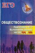 Сергей Маркин: Обществознание: подготовка к ЕГЭ. Выполнение заданий частей 1(А) и 2(В)