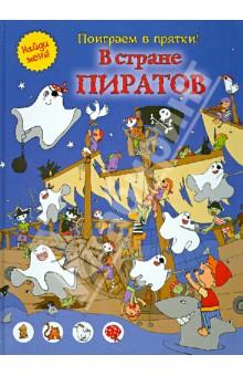 Купить В стране пиратов ISBN: 9785889445456