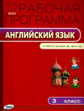 Рабочая программа по английскому языку. 3 класс. ФГОС
