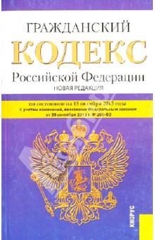 Гражданский кодекс РФ регулирует гражданско-правовые отношения.