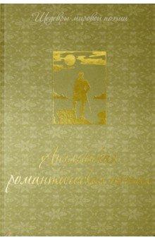 Купить Английская романтическая поэзия ISBN: 978-5-373-05481-2