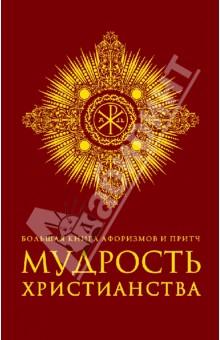 Большая книга афоризмов и притч. Мудрость христианства ISBN: 978-5-699-60917-8  - купить со скидкой