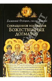Сокращенное изложение Божественных догматов - Феодорит Блаженный