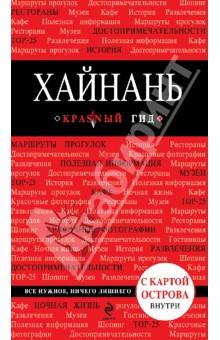 Хайнань. Путеводитель - Евгений Кульков