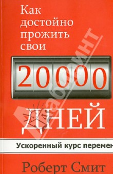 Как достойно прожить свои 20 000 дней - Роберт Смит