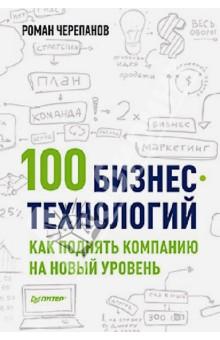Купить Роман Черепанов: 100 бизнес-технологий: как поднять компанию на новый уровень ISBN: 978-5-496-00680-4
