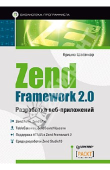 Zend Framework 2.0 разработка веб-приложений - Кришна Шасанкар