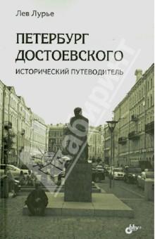 Петербург Достоевского. Исторический путеводитель - Лев Лурье
