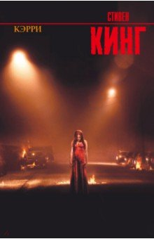 Купить Стивен Кинг: Кэрри ISBN: 978-5-17-082440-3