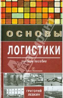 Основы логистики - Григорий Левкин