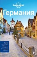 ШультеПиверс, Ди, Кристиани: Германия. Путеводитель