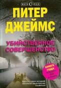 Питер Джеймс - Убийственное совершенство обложка книги