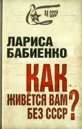 Лариса Бабиенко: Как живется вам без СССР?
