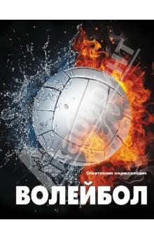 Купить Волейбол ISBN: 978-5-699-57420-9